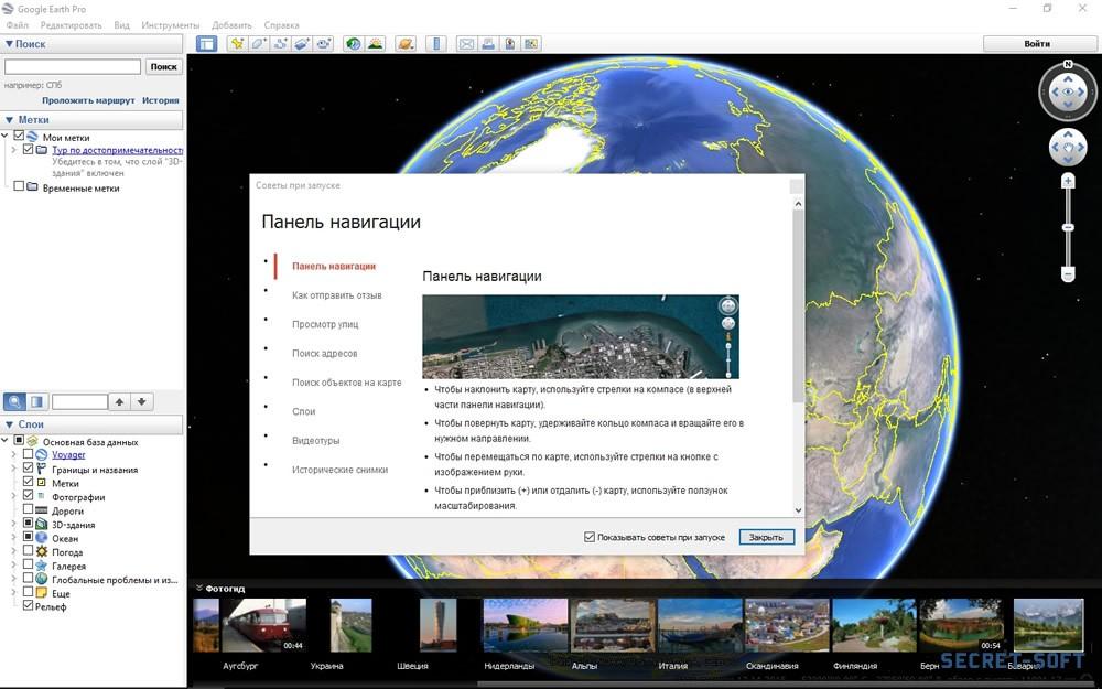 Скачать ключ для google earth