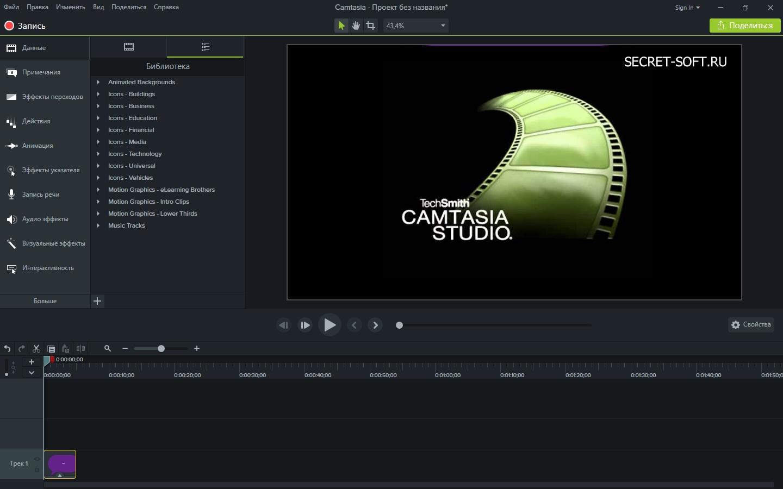 камтазия студио 8 скачать бесплатно