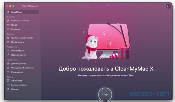 CleanMyMac 4.7.3 + Ключ